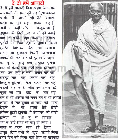 """the patriotism and love for country of gandhi The first glimmerings of patriotism in urdu poetry are manifest in """"shahr  way for the salvation of the country  gandhi's patriotic songs in."""