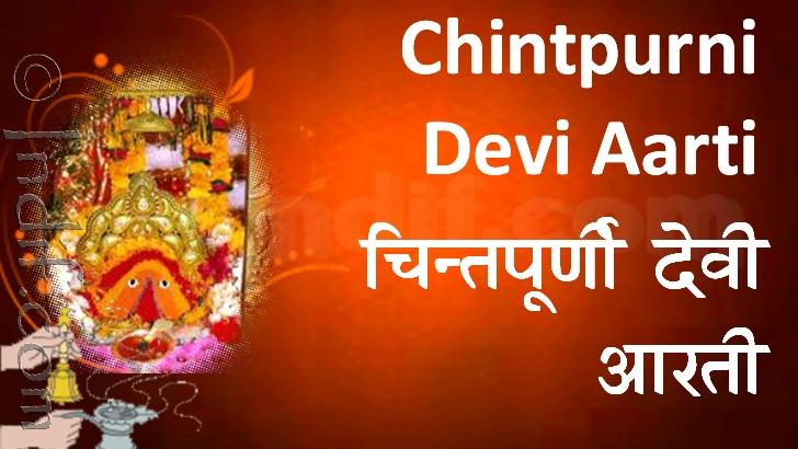 chintpurni aarti in hindi pdf