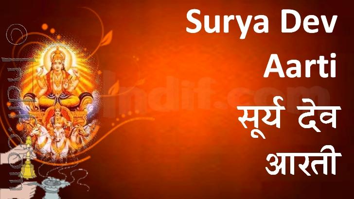 Surya dev Aarti, सूर्य देव आरती