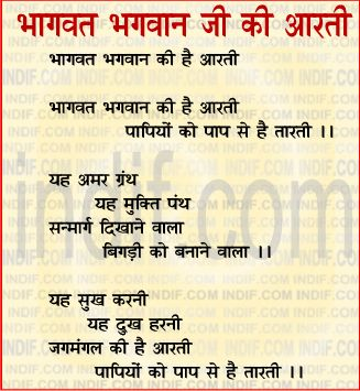 Shree Bhagwat bhagwan Aarti
