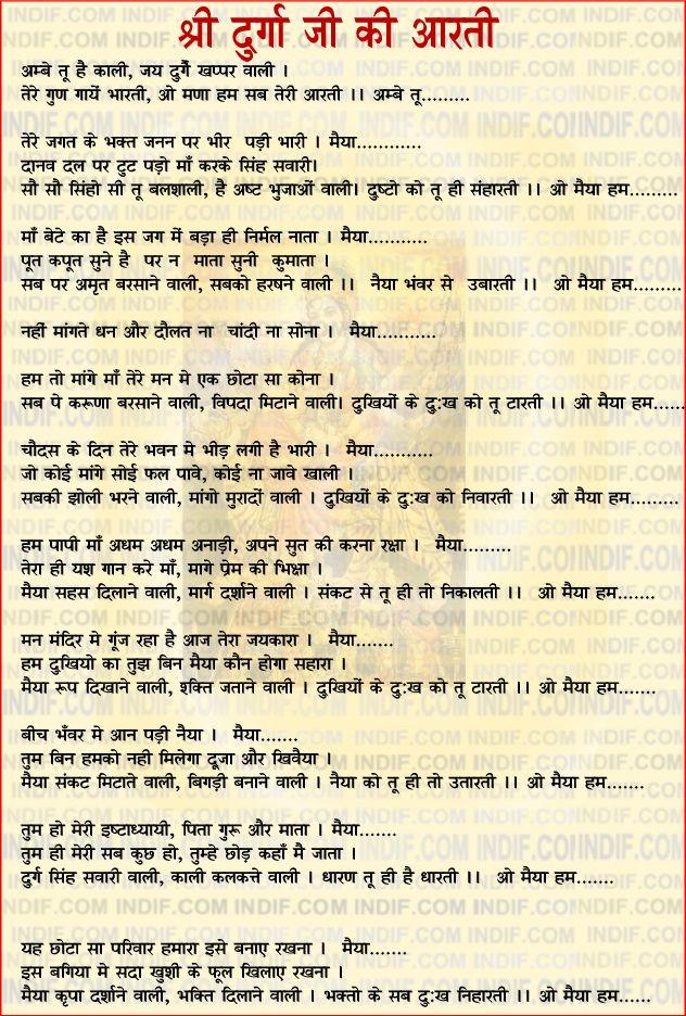 Durga ji ki Aarti
