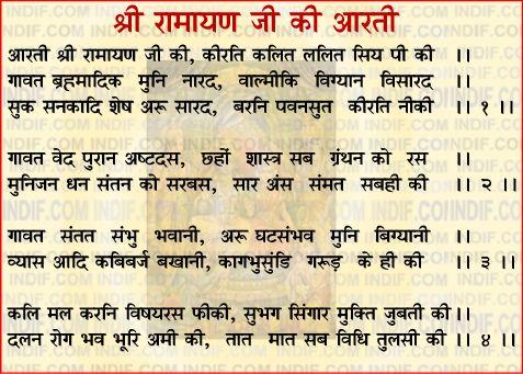Ramayana ji Ki Aarti