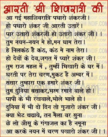 Shree Shivrarti Aarti