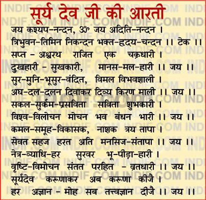 Surya (Sun) Aarti