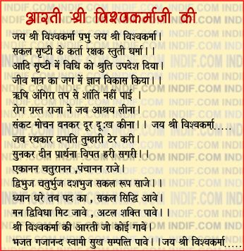 Lord Vishwakarma Aarti