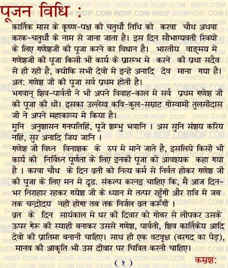 Karwa Chauth pooja Vidhi (Method)