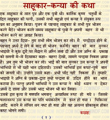 Karwa Chauth Katha (Story)