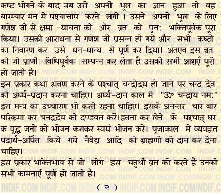 Karwa Chauth Vrat Katha (Story)