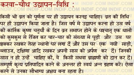 Karwa Chauth Udhayapan - Completion Method