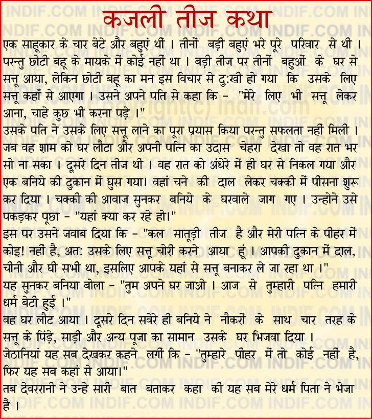 Mangla Gauri Vrat - Kajli Teej