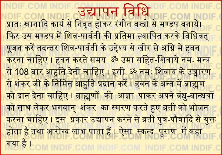 Pradosh Vrat Udhayapan Viddhi in Hindi