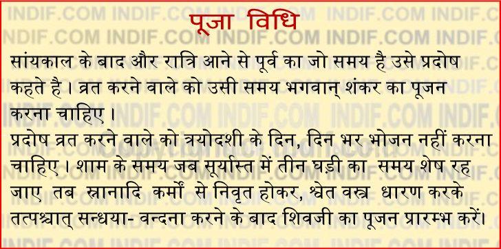 Pradosh Vrat Pooja Viddhi