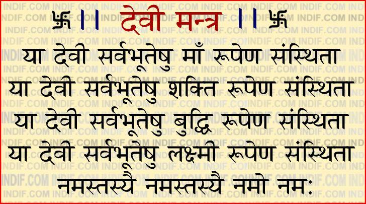 Devi mantra