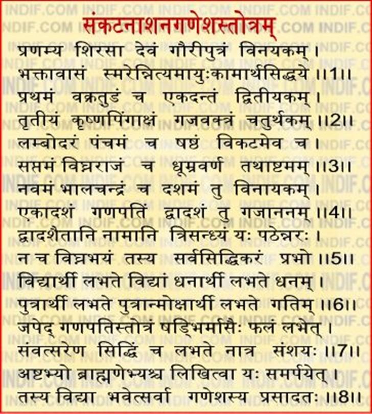 Shree Sankat Nashan Ganesh Sotram