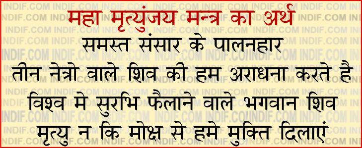 Maha Mrityunjaya Mantra, महा मृत्युंजय