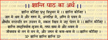 Meaning of Shanti Path in hindi