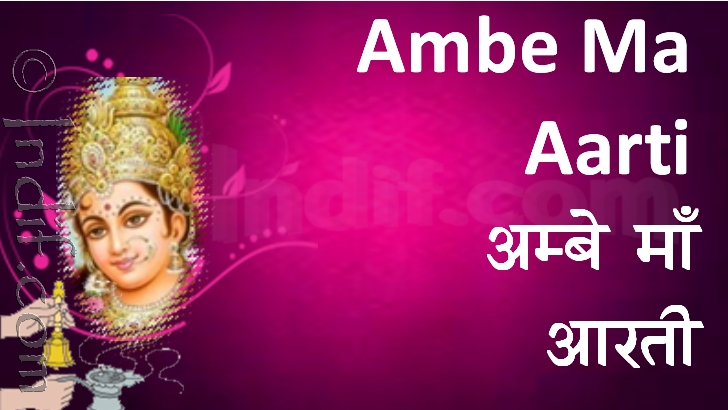 India Travel Portal - Ambe Mata Aarti