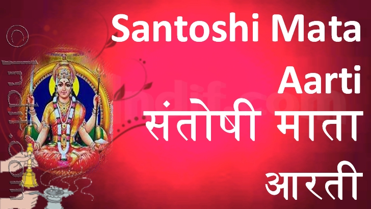 In katha pdf santoshi hindi vrat maa