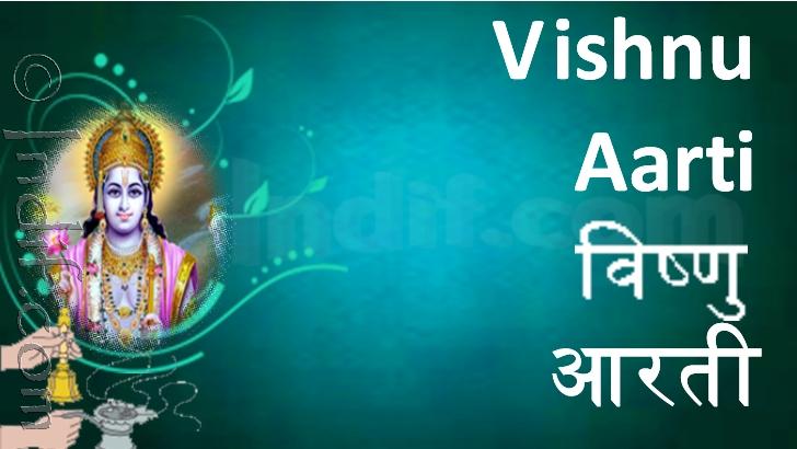 Universal Hindu Aarti : Vishnu Aarti - Om Jai Jagdish Hare