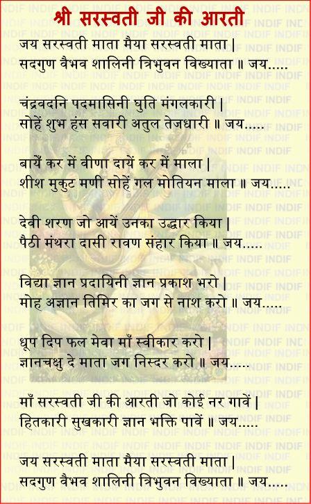 Vandana in hindi pdf saraswati