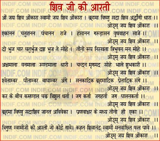 Shiv Aarti,शिव जी आरती Shiva Arti, Prayer to Lord Shiva