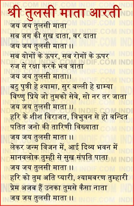 Tulsi Aarti, तुलसी आरती