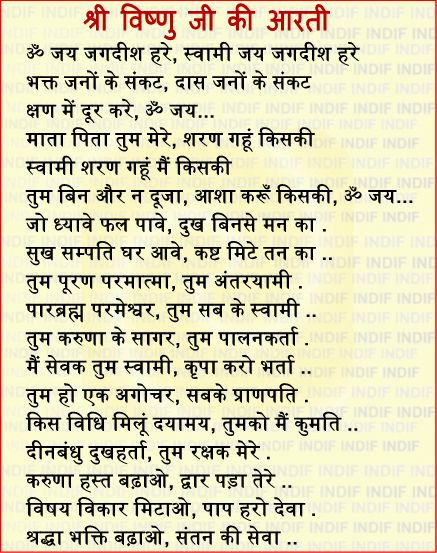 Jai Maa Vaishno Devi: Shri Vishnu Aarti