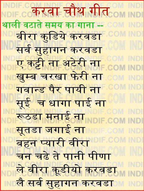 Karwa chauth song in hindi