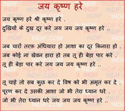 Shri Krishna Bhajans, Janmashtami Bhajans