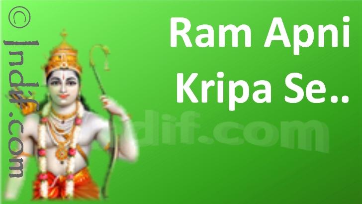 ram katha songs
