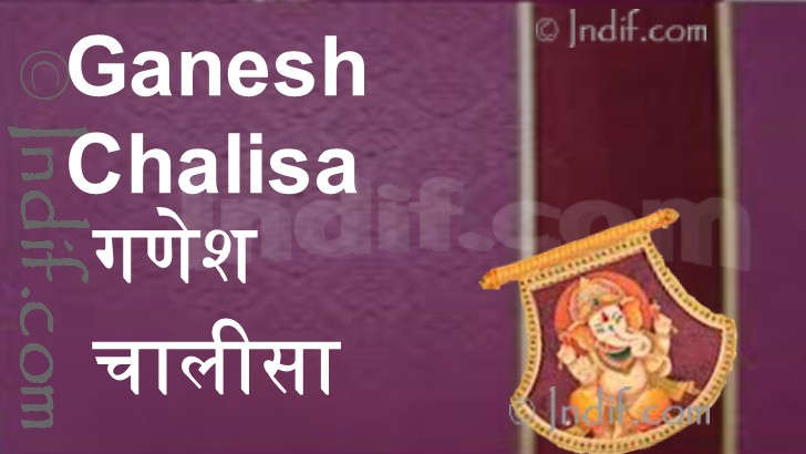 Shri Ganesh Chalisa श र गण श च ल स In Hindi Text
