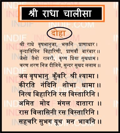 Radha Chalisa,श्रीराधा चालीसा in Hindi Text