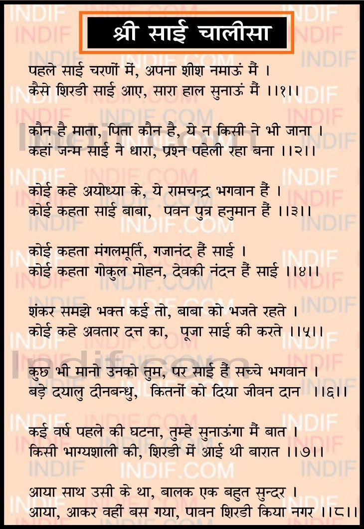 Shri Sai Chalisa Shirdi Sai Chalisa In Hindi