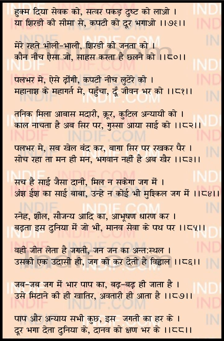 Shree Sai Baba Chalisa - श्री साई बाबा चालिसा