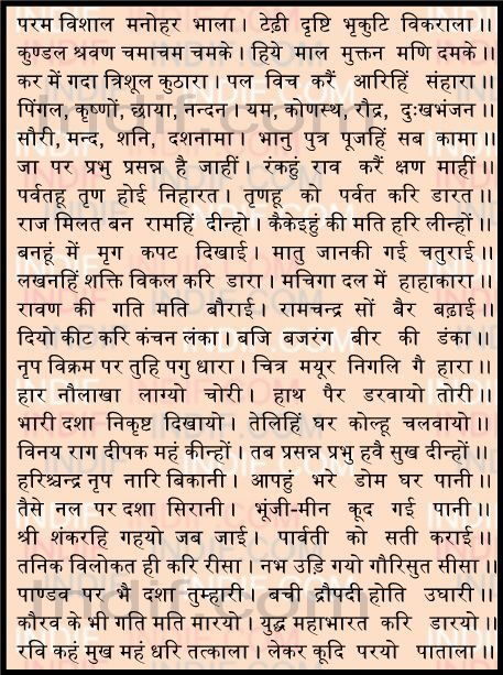 Shani Dev Chalisa Pdf