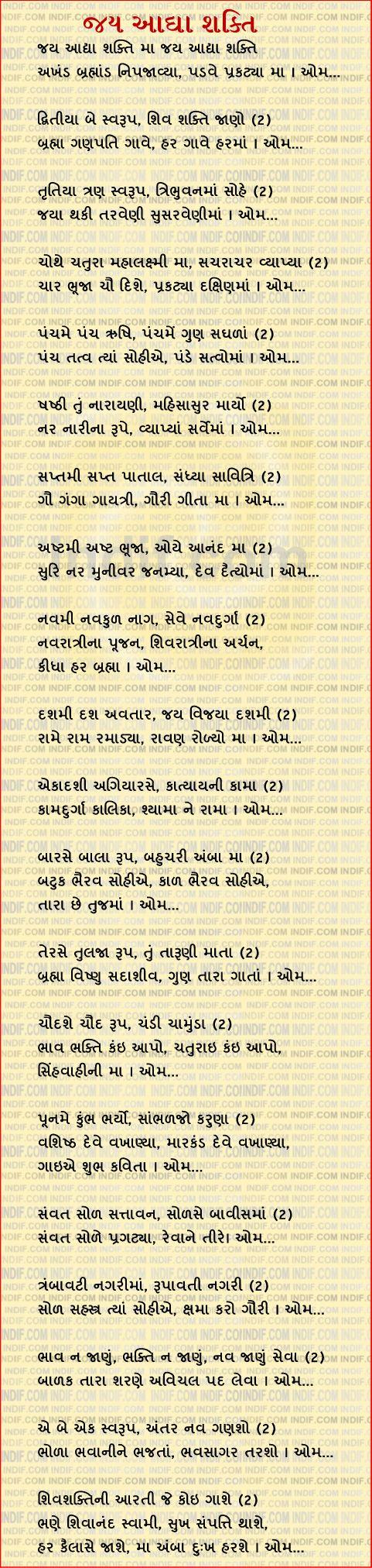 Adhya Shakti Aarti In Gujarati