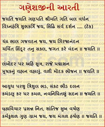 lord shiva in gujarati language Looking for a name that has a beautiful meaning attached to it go through this section and find out a list of gujarati baby boy names and their meanings.