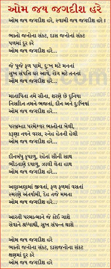 Om Jai Jagdeesh Hare ઓમ જય જગદ શ હર