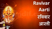 Shree Ravivar Aarti