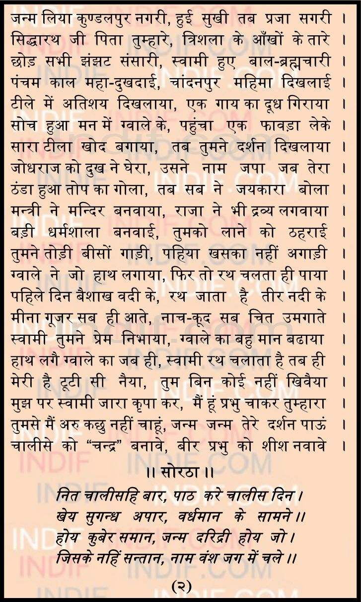 Shree Mahavir Chalisa, श्री महावीर चालीसा, in Hindi text