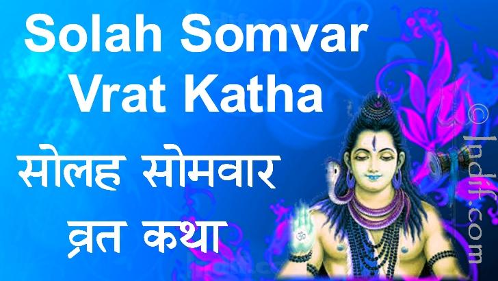 Solah somvar vrat katha in marathi
