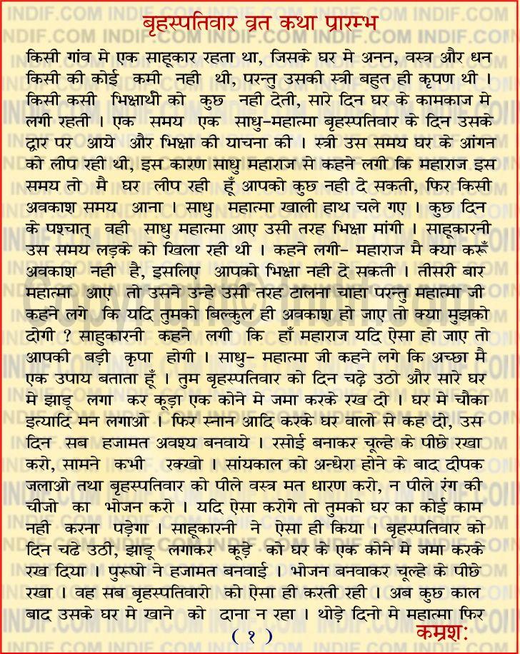 Hotmarathistories.com: Marathi sex stories - Zavazavii chi