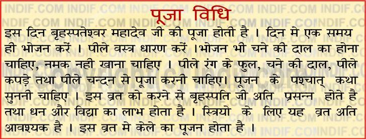 Religious2 bhraspativar vrat viddhi fandeluxe Images