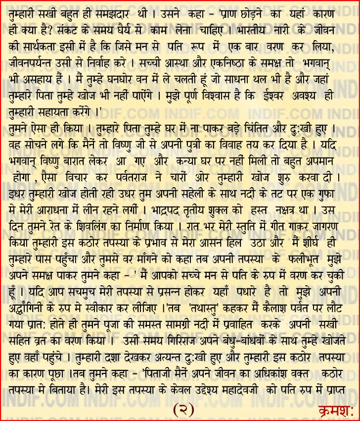 Solah Somvar Vrat Katha In Marathi Pdf 12