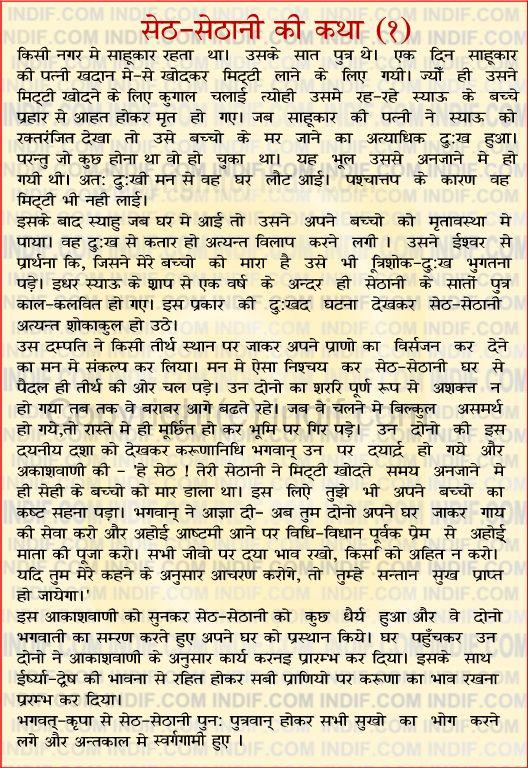 santoshi maa vrat katha in hindi pdf downloadgolkes