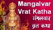 Mangalvar (Tuesday) Vrat Katha