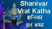 Shanivar (Saturday) Vrat Katha