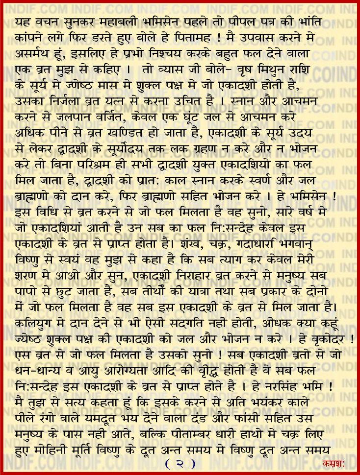 nirjala ekadsahi vrat katha story related to nirjala