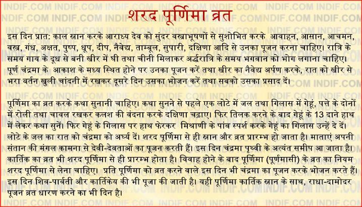 http://www.indif.com/nri/kathas/sharad_poornima/images/sharad_poornima_vrat.jpg