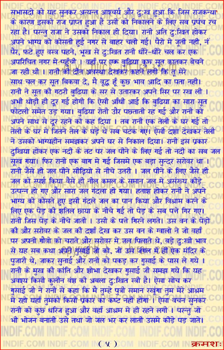 shravan somvar vrat katha in marathi pdf download